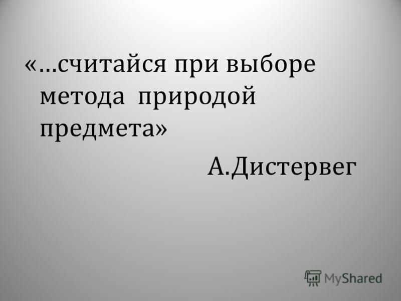 «… считайся при выборе метода природой предмета » А. Дистервег