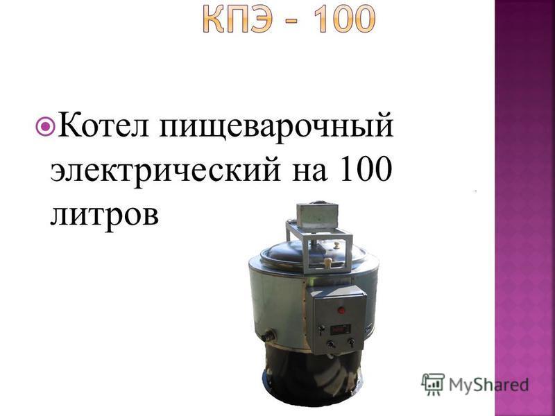 Котел пищеварочный электрический на 100 литров