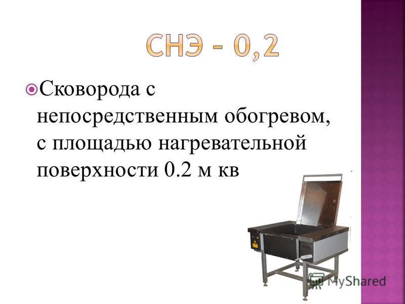 Сковорода с непосредственным обогревом, с площадью нагревательной поверхности 0.2 м кв.