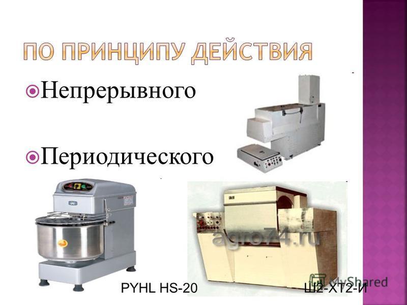 Непрерывного Периодического Ш2-ХТ2-И PYHL HS-20