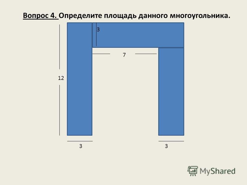Вопрос 4. Определите площадь данного многоугольника. 12 3 7 33