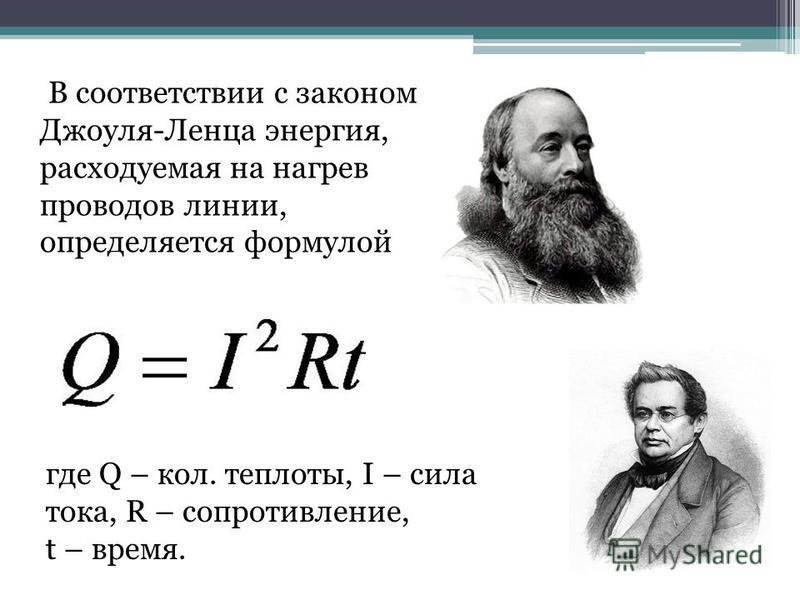 В соответствии с законом Джоуля-Ленца энергия, расходуемая на нагрев проводов линии, определяется формулой где Q – кол. теплоты, I – сила тока, R – сопротивление, t – время.