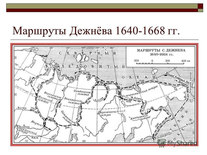 Маршруты Дежнёва 1640-1668 гг.