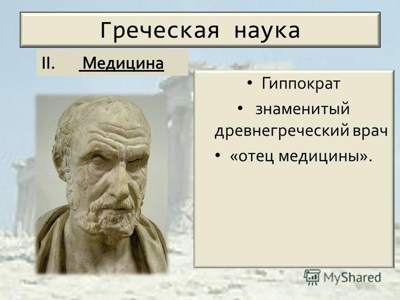 Греческая наука Гиппократ знаменитый древнегреческий врач «отец медицины».