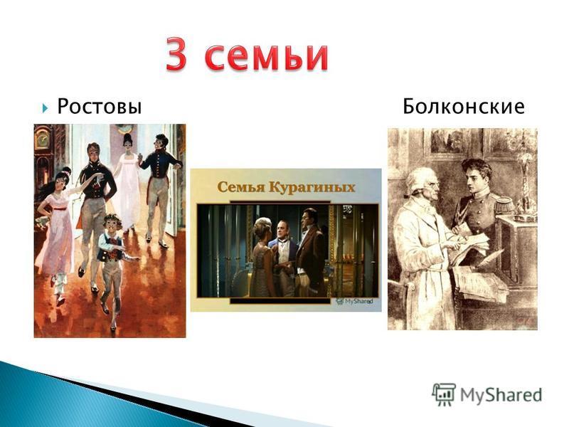 Ростовы Болконские