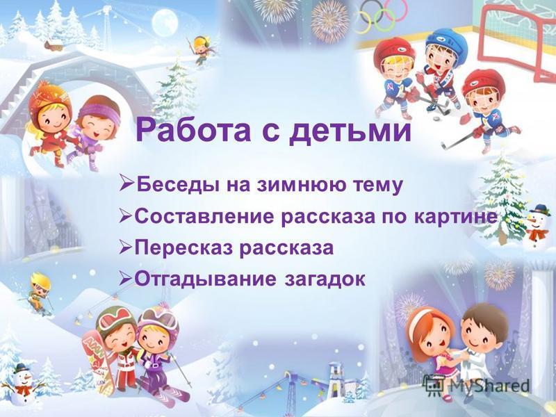 Работа с детьми Беседы на зимнюю тему Составление рассказа по картине Пересказ рассказа Отгадывание загадок