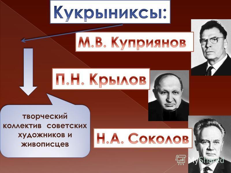 творческий коллектив советских художников и живописцев