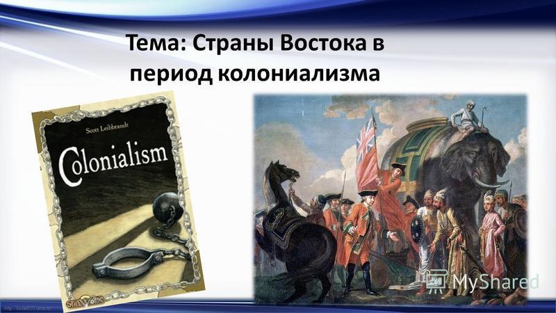 http://linda6035.ucoz.ru/ Тема: Страны Востока в период колониализма