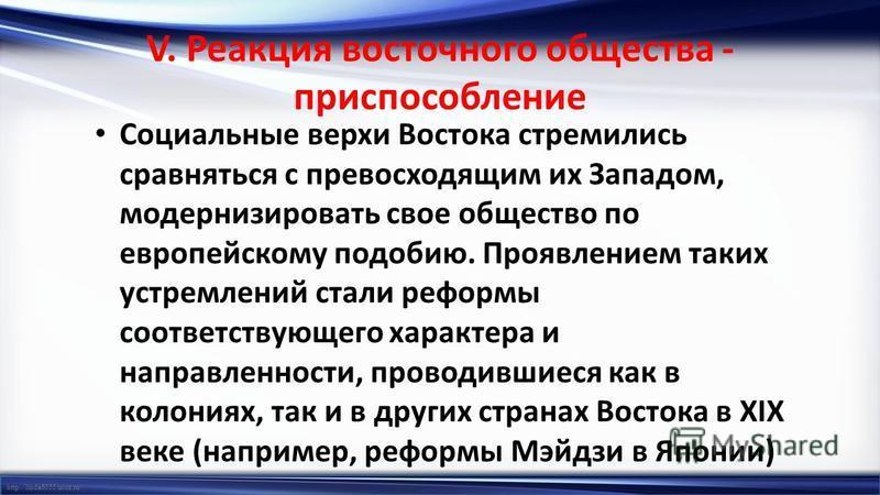 http://linda6035.ucoz.ru/ V. Реакция восточного общества - приспособление Социальные верхи Востока стремились сравняться с превосходящим их Западом, модернизировать свое общество по европейскому подобию. Проявлением таких устремлений стали реформы со
