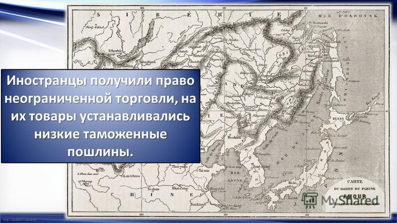http://linda6035.ucoz.ru/ Иностранцы получили право неограниченной торговли, на их товары устанавливались низкие таможенные пошлины.