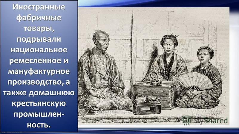 http://linda6035.ucoz.ru/ Иностранные фабричные товары, подрывали национальное ремесленное и мануфактурное производство, а также домашнюю крестьянскую промышленность.