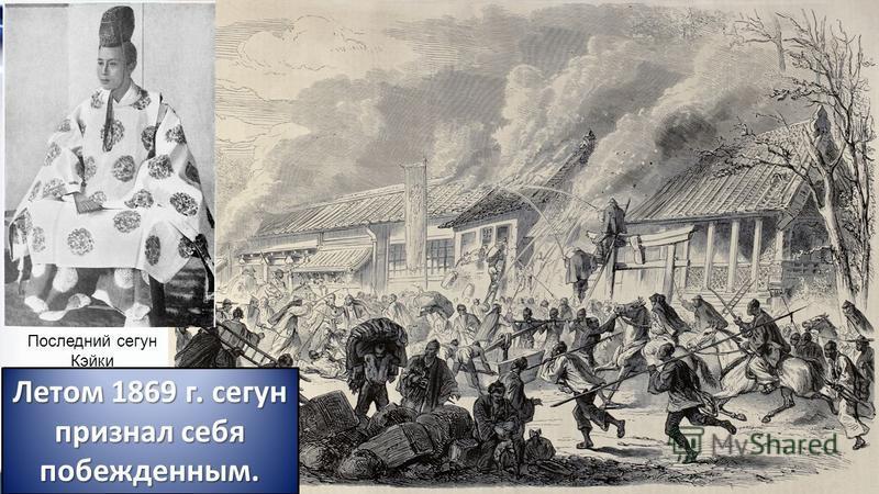 http://linda6035.ucoz.ru/ Летом 1869 г. сегун признал себя побежденным. Последний сегун Кэйки