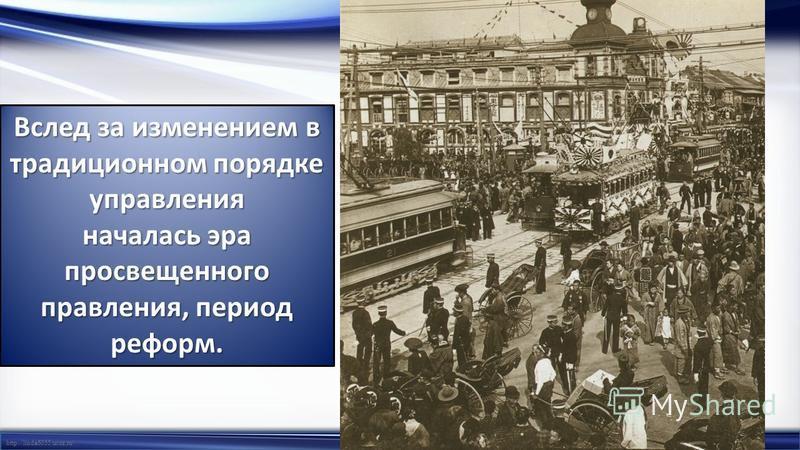 http://linda6035.ucoz.ru/ Вслед за изменением в традиционном порядке управления началась эра просвещенного правления, период реформ.