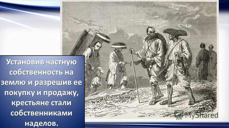 http://linda6035.ucoz.ru/ Установив частную собственность на землю и разрешив ее покупку и продажу, крестьяне стали собственниками наделов.