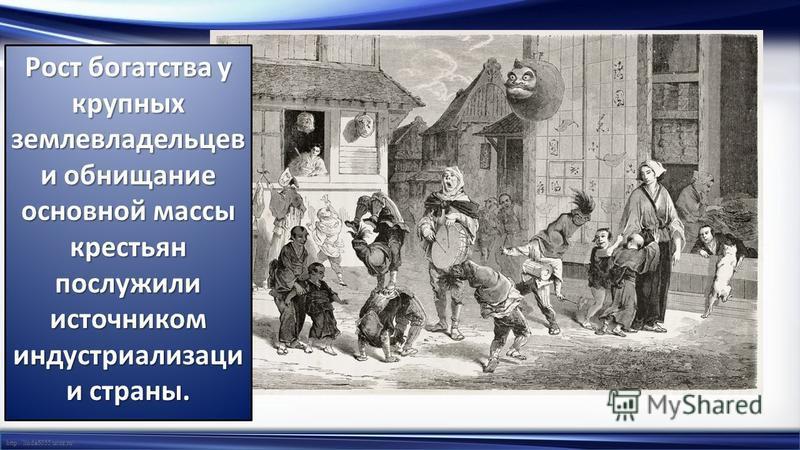 http://linda6035.ucoz.ru/ Рост богатства у крупных землевладельцев и обнищание основной массы крестьян послужили источником индустриализации страны.