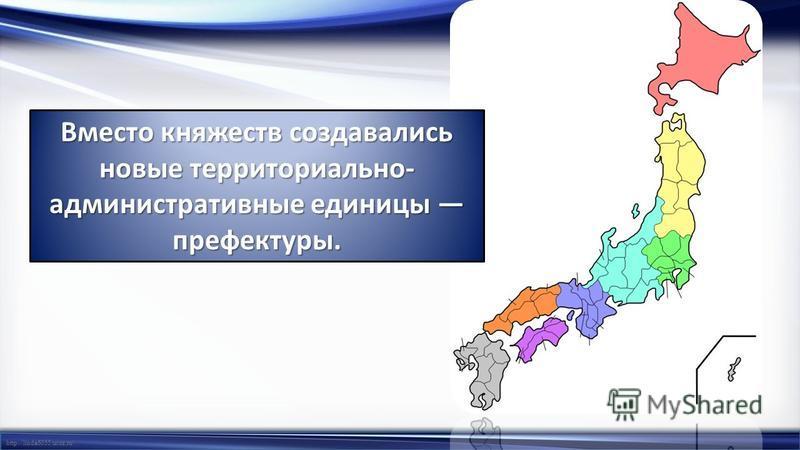 http://linda6035.ucoz.ru/ Вместо княжеств создавались новые территориально- административные единицы префектуры.