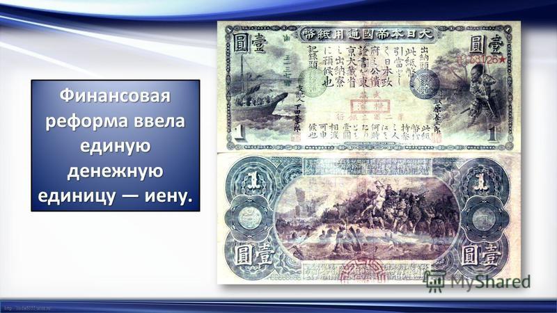 http://linda6035.ucoz.ru/ Финансовая реформа ввела единую денежную единицу иену.