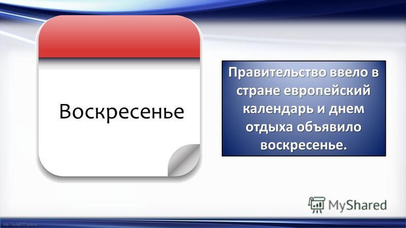 http://linda6035.ucoz.ru/ Правительство ввело в стране европейский календарь и днем отдыха объявило воскресенье. Воскресенье
