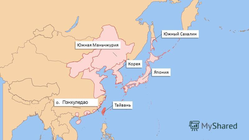 http://linda6035.ucoz.ru/ Япония Тайвань о. Пэнхуледао Южная Маньчжурия Корея Южный Сахалин