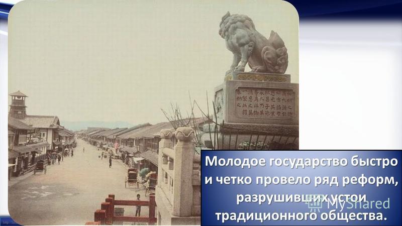 http://linda6035.ucoz.ru/ Молодое государство быстро и четко провело ряд реформ, разрушивших устои традиционного общества.