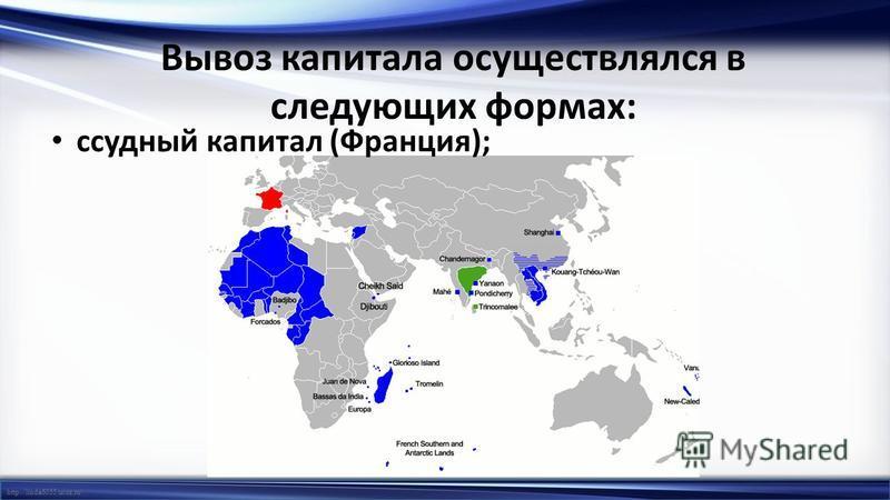 http://linda6035.ucoz.ru/ Вывоз капитала осуществлялся в следующих формах: ссудный капитал (Франция);