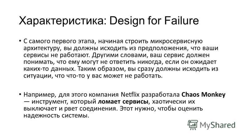 Характеристика: Design for Failure С самого первого этапа, начиная строить микросервисную архитектуру, вы должны исходить из предположения, что ваши сервисы не работают. Другими словами, ваш сервис должен понимать, что ему могут не ответить никогда,