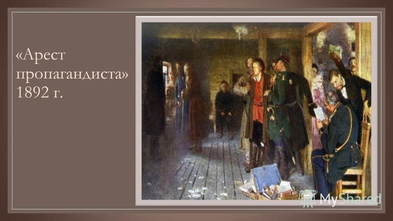 «Арест пропагандиста» 1892 г.
