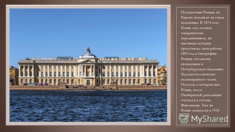 Путешествия Репина по Европе повлияли на стиль художника. В 1874 году Репин стал членом товарищества передвижников, на выставках которых представлял свои работы. 1893 год в биографии Репина обозначен вхождением в Петербургскую Академию Художеств в ка