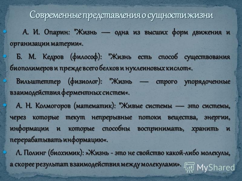 А. И. Опарин: