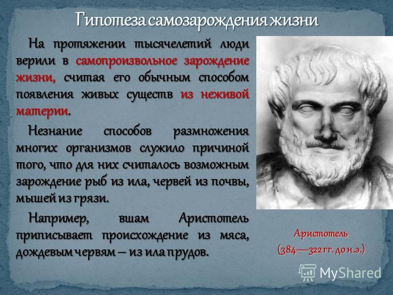На протяжении тысячелетий люди верили в самопроизвольное зарождение жизни, считая его обычным способом появления живых существ из неживой материи. На протяжении тысячелетий люди верили в самопроизвольное зарождение жизни, считая его обычным способом
