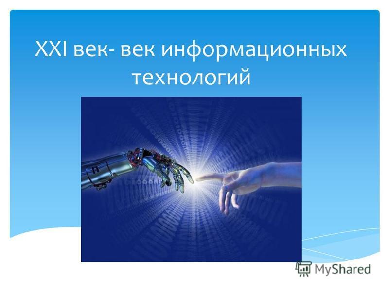 XXI век- век информационных технологий