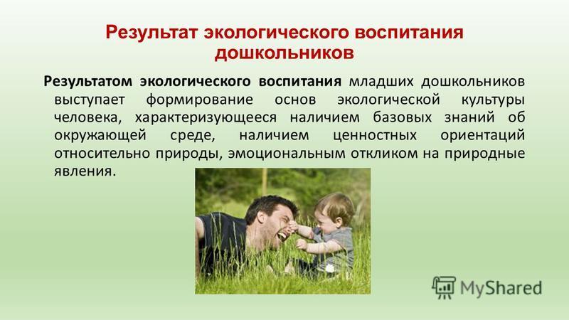 Задачи экологического воспитания формирование экологических знаний; формирование основ экологической культуры; воспитании любви к природе; развитие правильного отношения к объектам и явлениям природы; формирование основ экологического мышления; разви