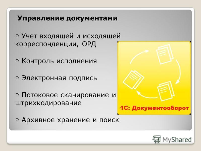 Управление документами Учет входящей и исходящей корреспонденции, ОРД Контроль исполнения Электронная подпись Потоковое сканирование и штрихкодирование Архивное хранение и поиск