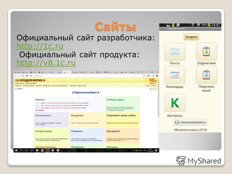 Сайты Официальный сайт разработчика: http://1c.ru Официальный сайт продукта: http://v8.1c.ru