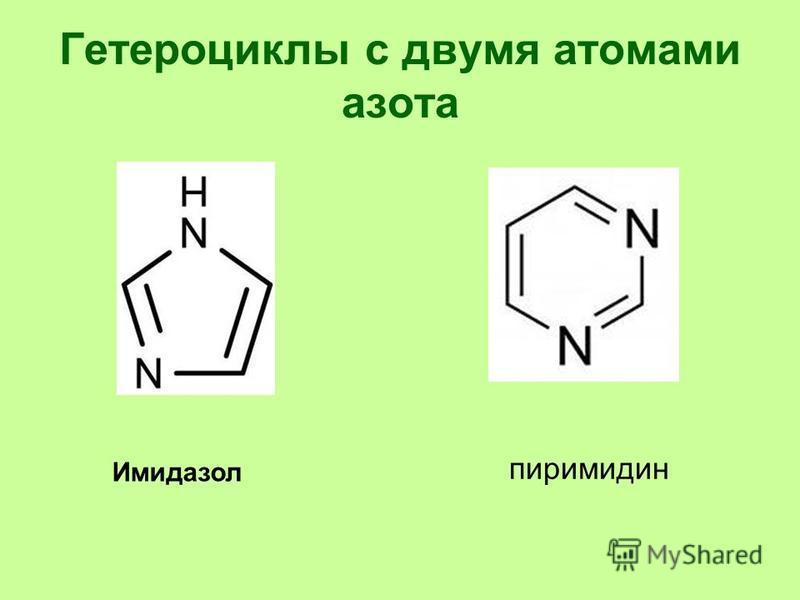 Гетероциклы с двумя атомами азота Имидазол пиримидин