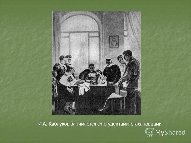 И.А. Каблуков занимается со студентами-стахановцами