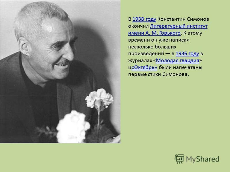 Биография Константин (Кирилл) Симонов родился (28) ноября 1915 года в Петрограде. Своего отца так и не увидел: тот пропал без вести на фронте в Первую мировую войну (как отмечал писатель в официальной биографии). В 1919 г. мать с сыном переехала в Ря