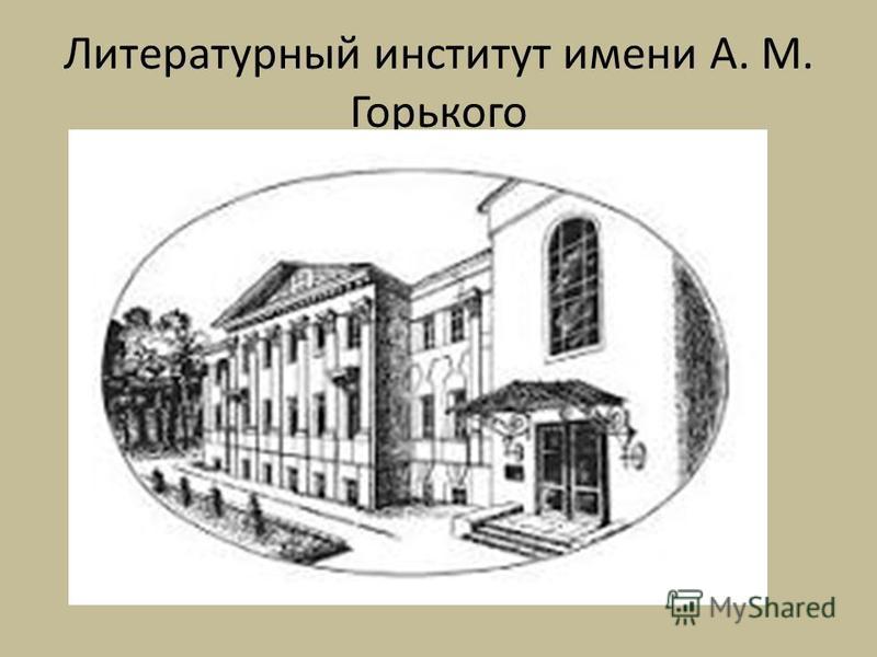 В 1940 году написал свою первую пьесу «История одной любви», поставленную на сцене Театра им. Ленинского комсомола; в 1941 году вторую «Парень из нашего города». В течение года учился на курсах военных корреспондентов, 15 июня 1941 года получил воинс