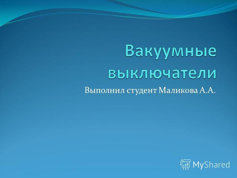 Выполнил студент Маликова А.А.
