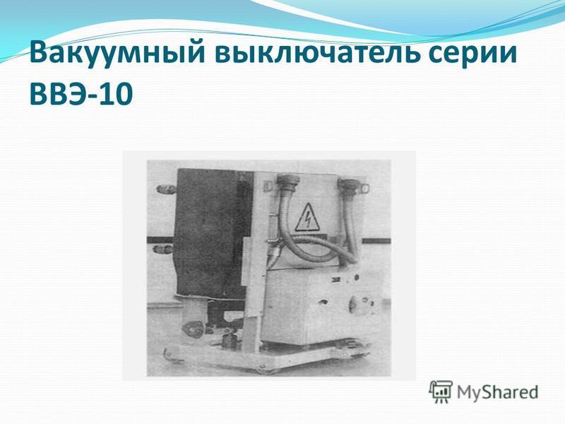Вакуумный выключатель серии ВВЭ-10