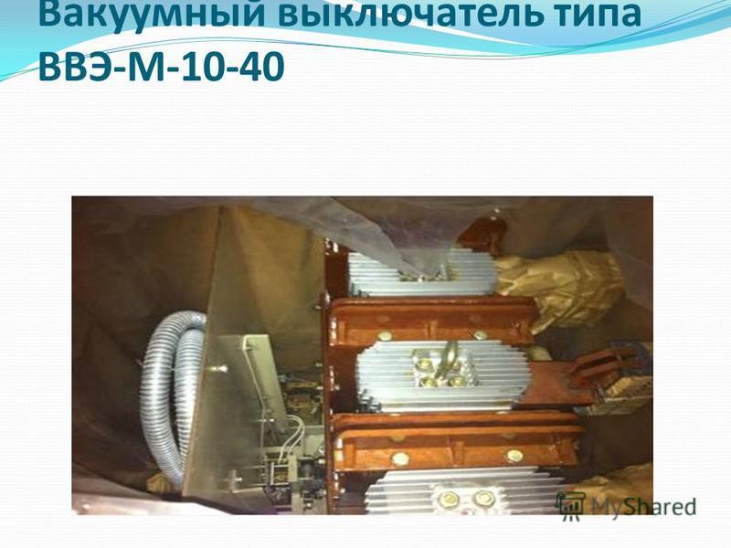 Вакуумный выключатель типа ВВЭ-М-10-40
