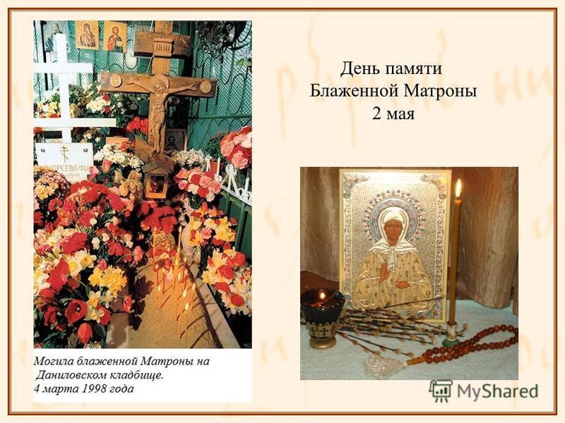 День памяти Блаженной Матроны 2 мая