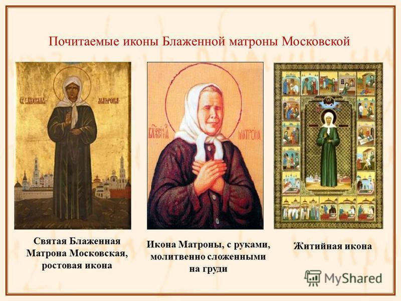 Почитаемые иконы Блаженной матроны Московской Святая Блаженная Матрона Московская, ростовая икона Икона Матроны, с руками, молитвенно сложенными на груди Житийная икона