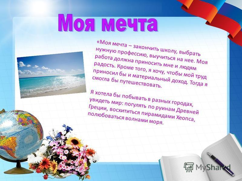 Мой Учитель Скульских Раиса Григорьевна.