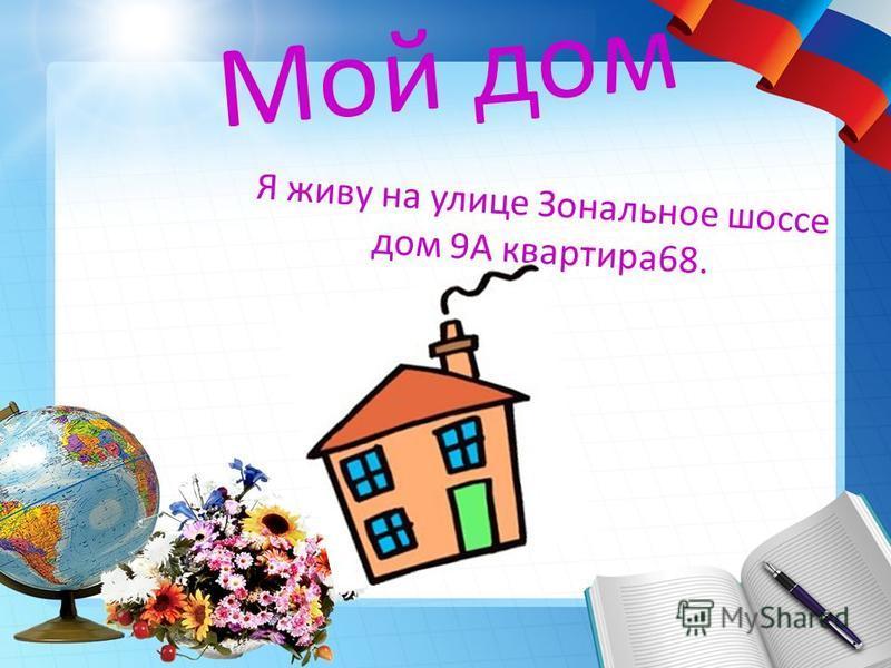 Моя родина Я родилась в городе Пскове.