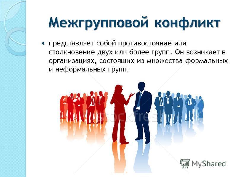 Межгрупповое сотрудничество и межгрупповые конфликты