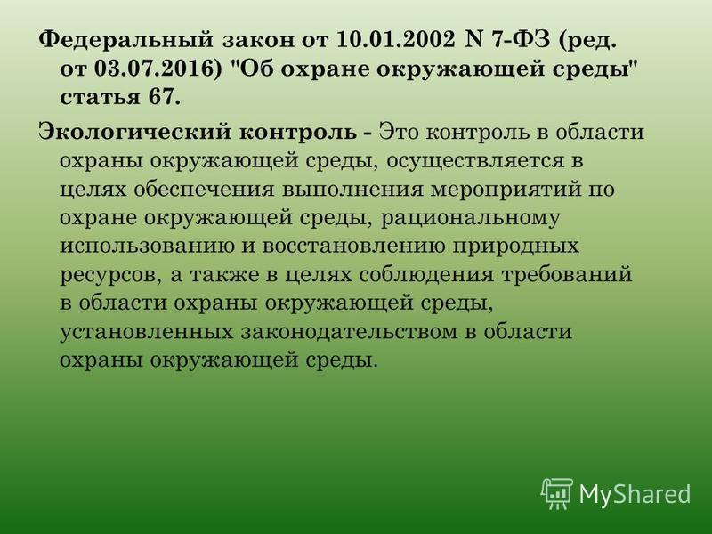 Федеральный закон от 10.01.2002 N 7-ФЗ (ред. от 03.07.2016)