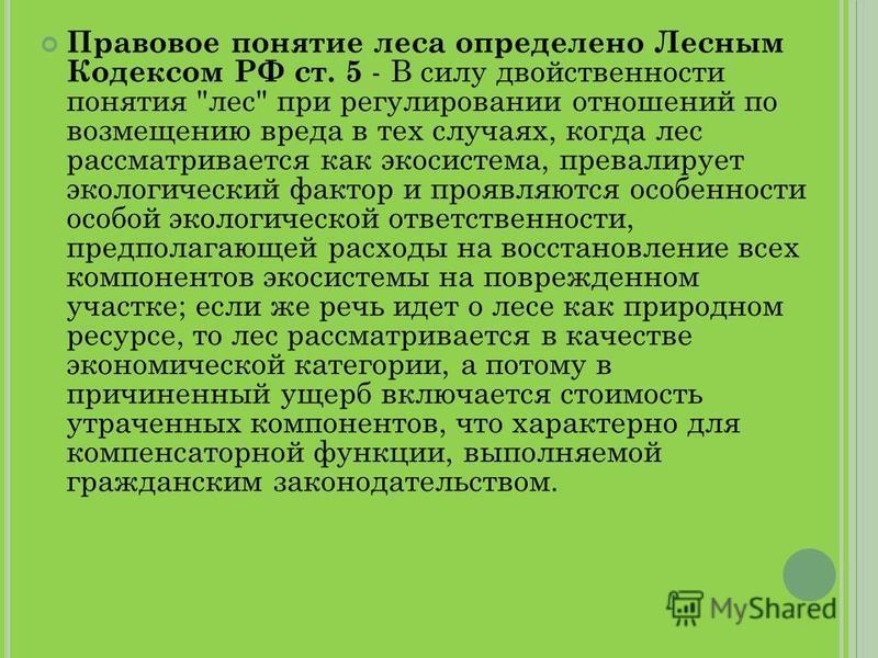 Правовое понятие леса определено Лесным Кодексом РФ ст. 5 - В силу двойственности понятия