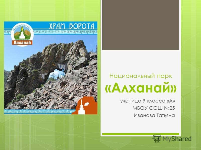 Национальный парк алания реферат 2799