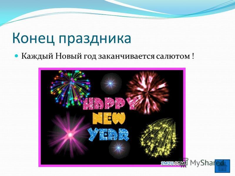 Конец праздника Каждый Новый год заканчивается салютом !